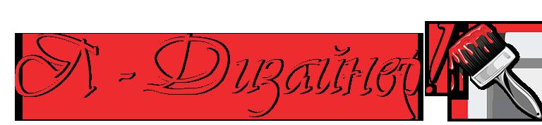 Logo-ya-dizainer-700px[1].png