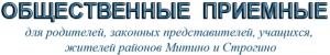 ОБЩЕСТВЕННЫЕ ПРИЕМНЫЕ при Межрайонном совете директоров образовательных организаций (ОО) Митино-Строгино