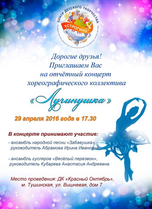 anons-otchetny-luchinushka-2016.jpg