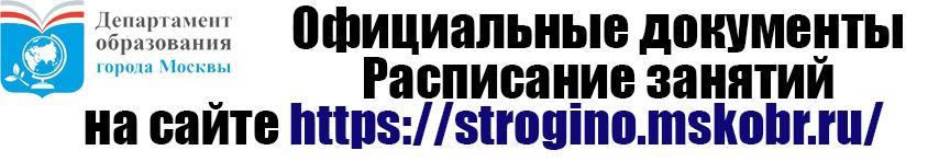 Перейти на страницу https://strogino.mskobr.ru/?strogin-ru