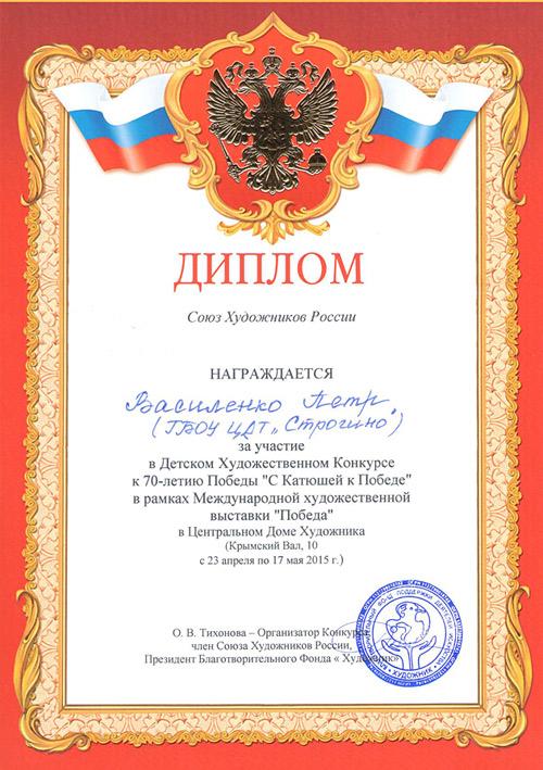 diplom-soyuza-hudozhnikov-2015.jpg