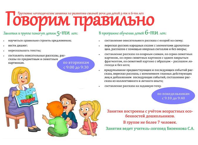 логопедия. занятия по картинкам