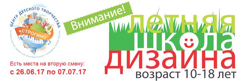 letnyaya-shkola-dizayna-2017e.jpg