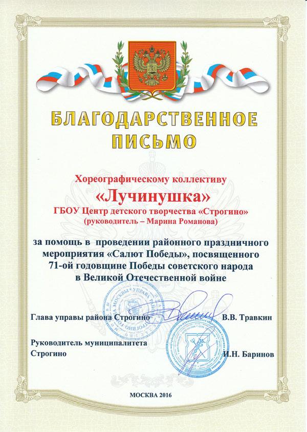 luchinushka-blagodarnosty-2016.jpg