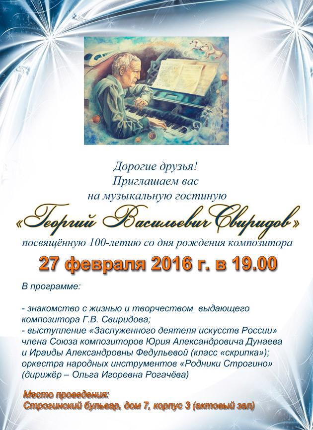 Музыкальная гостиная, посвященная 100-летию со дня рождения композитора Георгия Свиридова