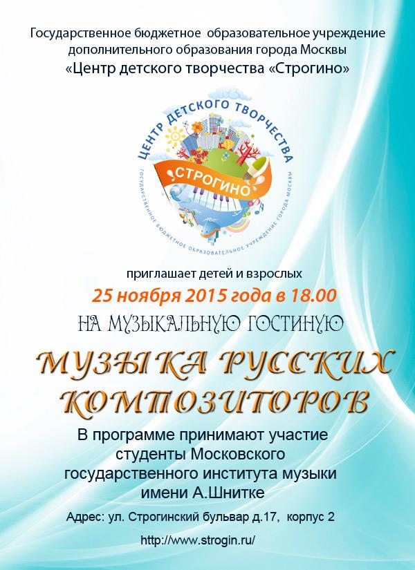 muzyka-russkih-kompozitorov-2015n.jpg