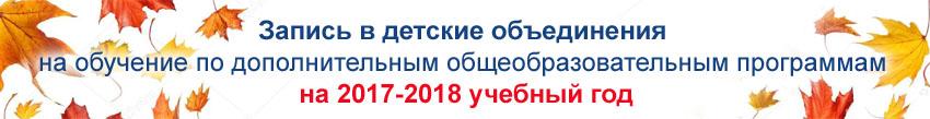 nabor2017-2018.jpg