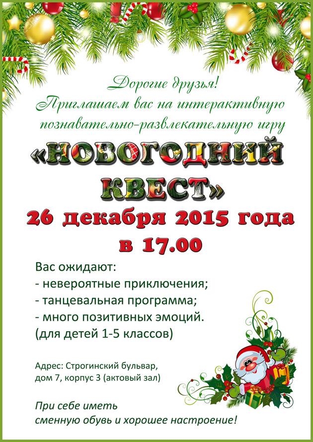 novogodniy-kvest-2015.jpg