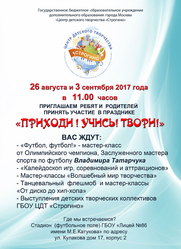 prazdnik-26-08-2017.jpg