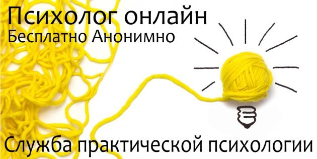 Психолог онлайн бесплатная консультация
