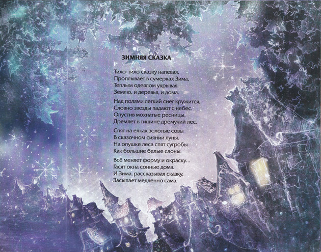 Скачать песню зимний сон минусовка