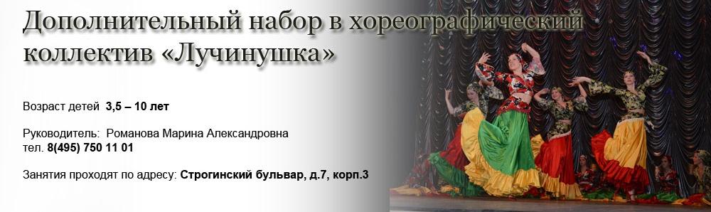 Дополнительный набор в танцевально-хореографический  коллектив